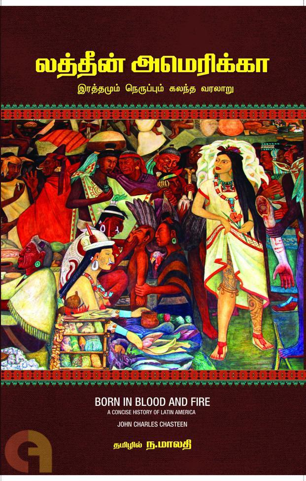 லத்தீன் அமெரிக்கா: இரத்தமும் நெருப்பும் கலந்த வரலாறு