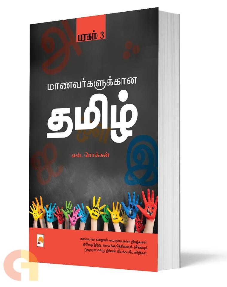 மாணவர்களுக்கான தமிழ் (பாகம் 3)