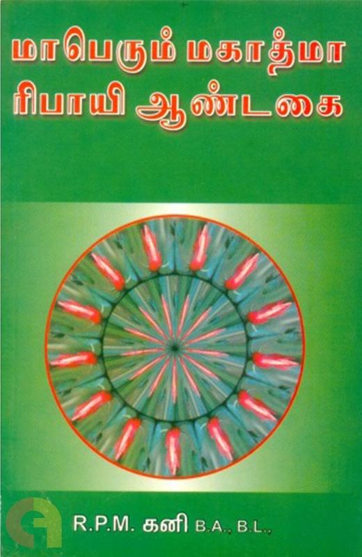 மாபெரும் மகாத்மா ரிபாயி ஆண்டகை