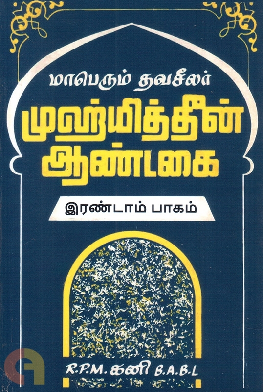 மாபெரும் தவசீலர் முஹ்யித்தீன் ஆண்டகை (பாகம் 2)