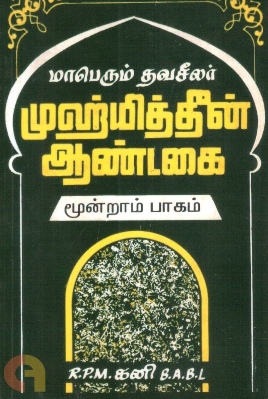 மாபெரும் தவசீலர் முஹ்யித்தீன் ஆண்டகை (பாகம் 3)
