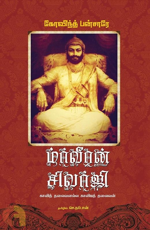மாவீரன் சிவாஜி