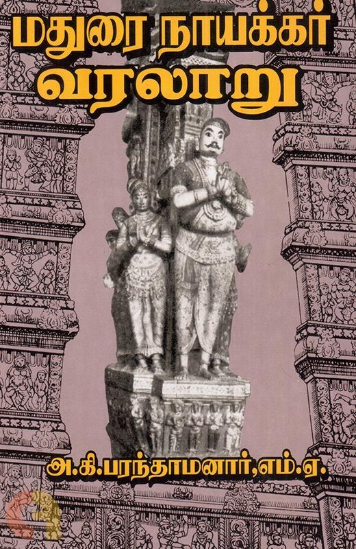 மதுரை நாயக்கர் வரலாறு (பாரி நிலையம்)