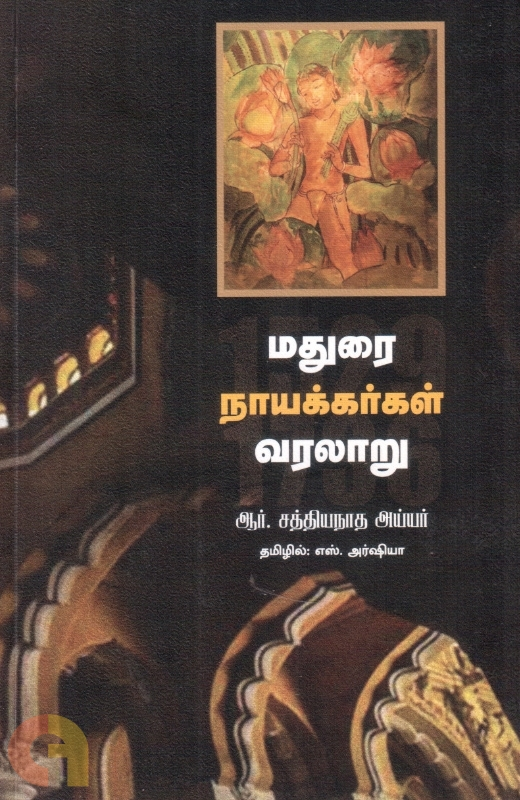 மதுரை நாயக்கர் வரலாறு
