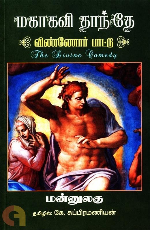 மகாகவி தாந்தே: விண்ணோர் பாட்டு