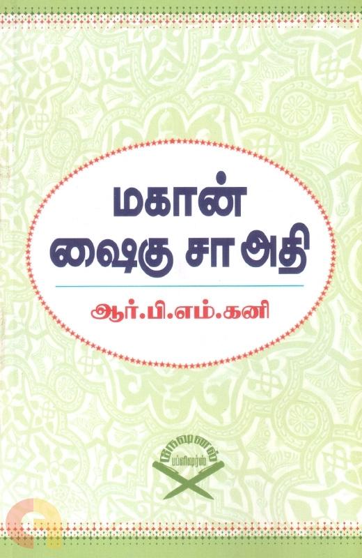 மகான் ஷைகு சாஅதி