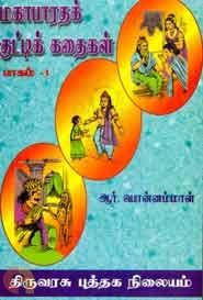மகாபாரதக் குட்டிக் கதைகள் (பாகம் - 1)