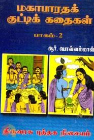 மகாபாரதக் குட்டிக் கதைகள் (பாகம் - 2)