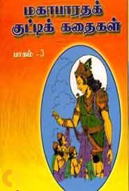 மகாபாரதக் குட்டிக் கதைகள் (பாகம் - 3)