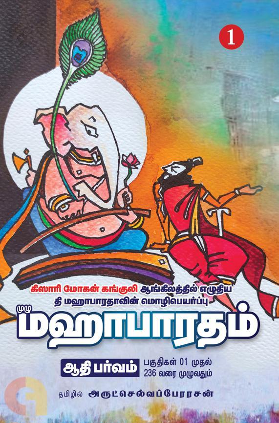 மஹாபாரதம் (14 தொகுதிகள்)
