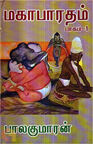 மகாபாரதம் - 1