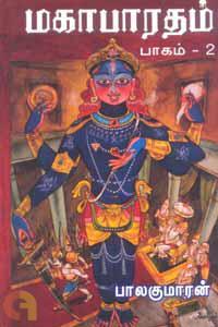 மகாபாரதம் - 2