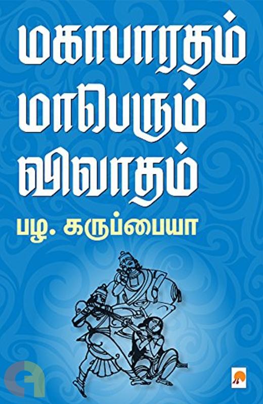 மகாபாரதம்: மாபெரும் விவாதம்