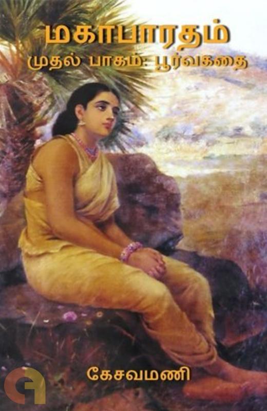 மகாபாரதம் - முதல் பாகம்: பூர்வகதை