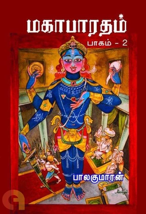 மகாபாரதம் (பாகம் 2)