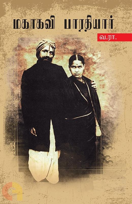மகாகவி பாரதியார்