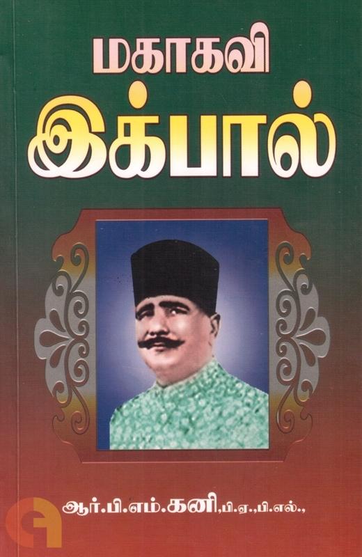 மகாகவி இக்பால்