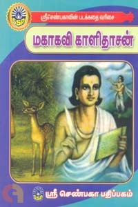 மகாகவி காளிதாசன்