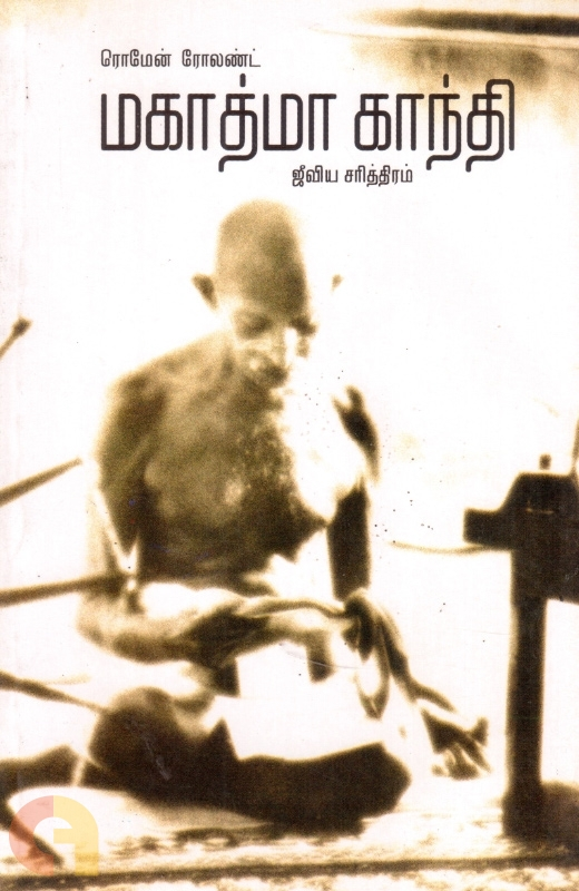 மகாத்மா காந்தி ஜீவிய சரித்திரம்