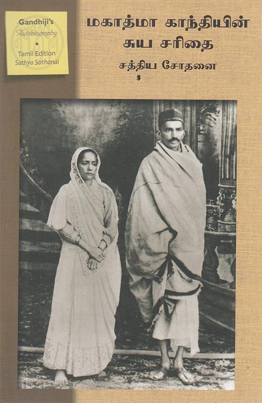 மகாத்மா காந்தியின் சுயசரிதை: சத்திய சோதனை