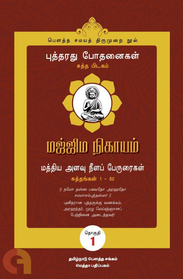 மஜ்ஜிம நிகாயம் (தொகுதி 1): சுத்தங்கள் 1-30