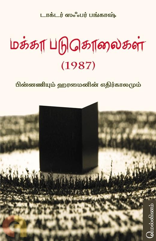 மக்கா படுகொலைகள் (1987)
