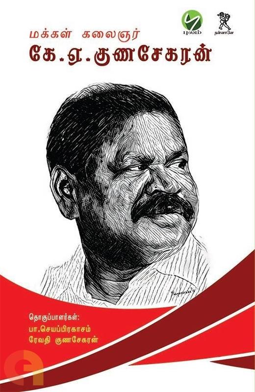 மக்கள் கலைஞர் கே. ஏ. குணசேகரன்