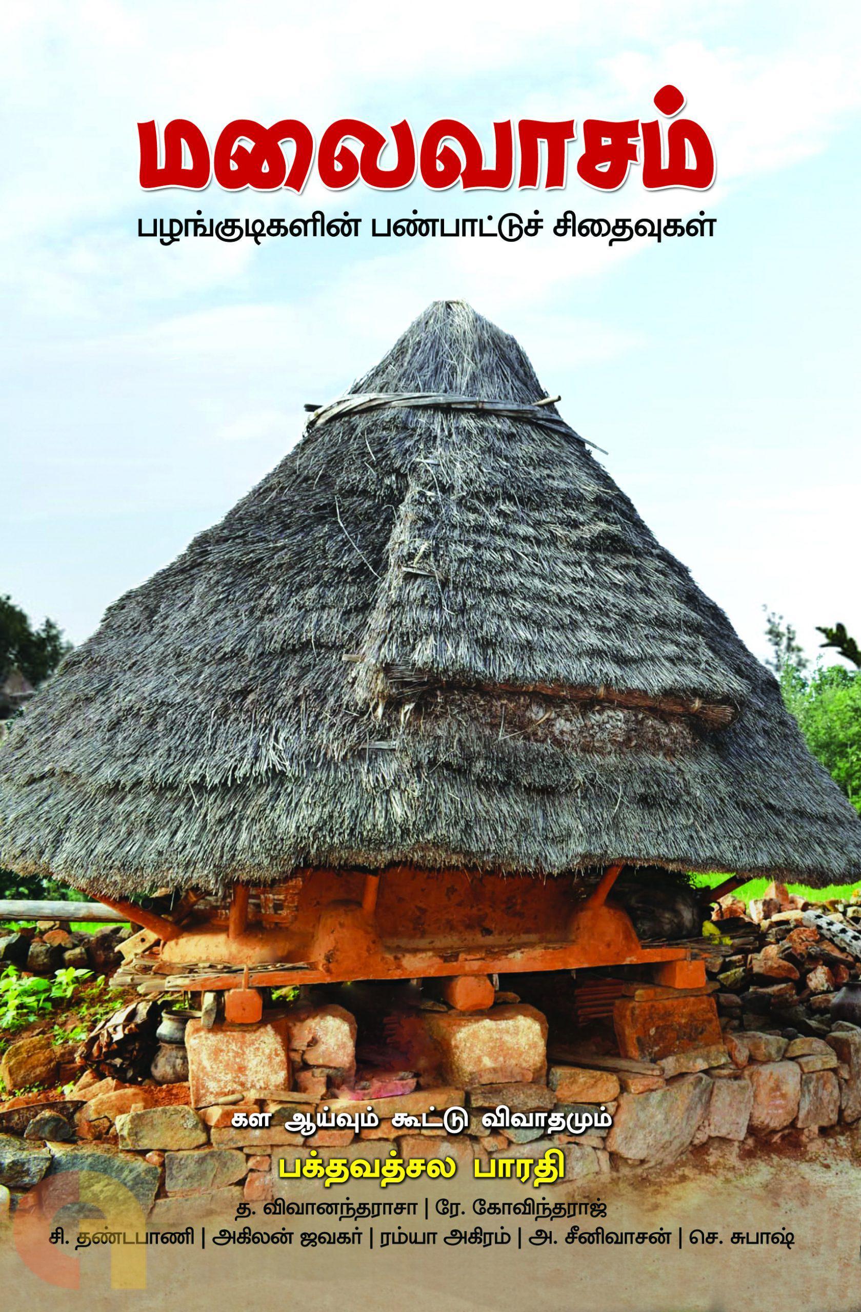 மலைவாசம்: பழங்குடிகளின் பண்பாட்டுச் சிதைவுகள்