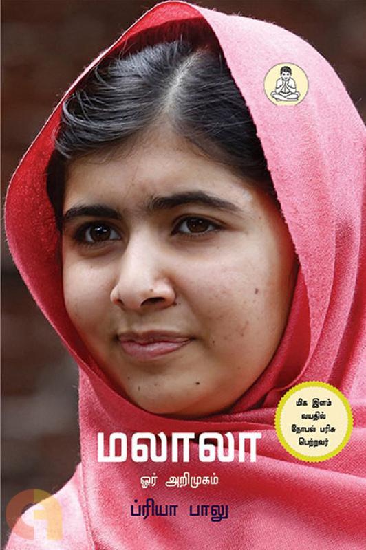 மலாலா: ஓர் அறிமுகம்