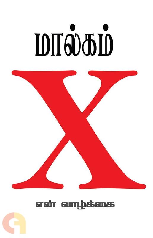 மால்கம் X: என் வாழ்க்கை