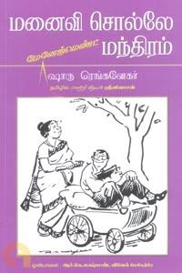 மனைவி சொல்லே மந்திரம்