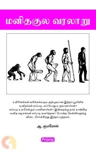 மனிதக்குல வரலாறு