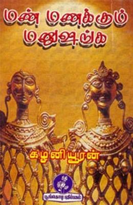 மண் மணக்கும் மனுஷங்க