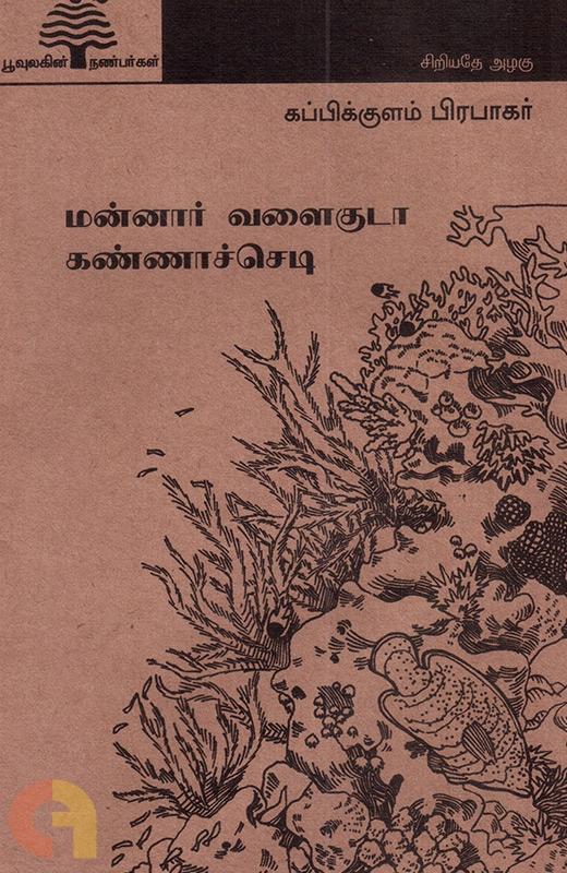 மன்னார் வளைகுடா கண்ணாச்செடி (பூவுலகு)
