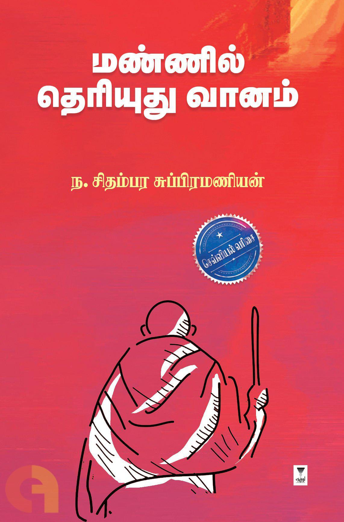 மண்ணில் தெரியுது வானம் (எழுத்து பிரசுரம்)
