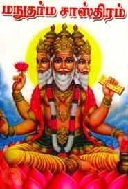 மநுதர்ம சாஸ்திரம்