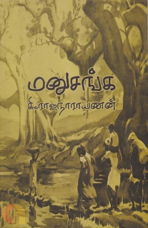 மனுசங்க