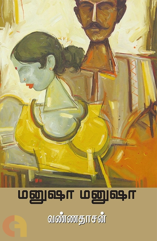 மனுஷா மனுஷா