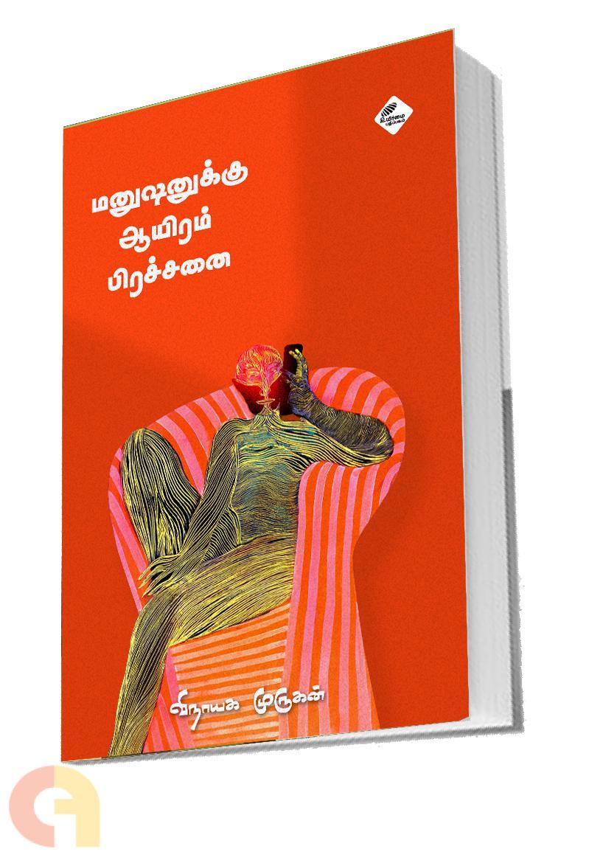 மனுஷனுக்கு ஆயிரம் பிரச்சினை