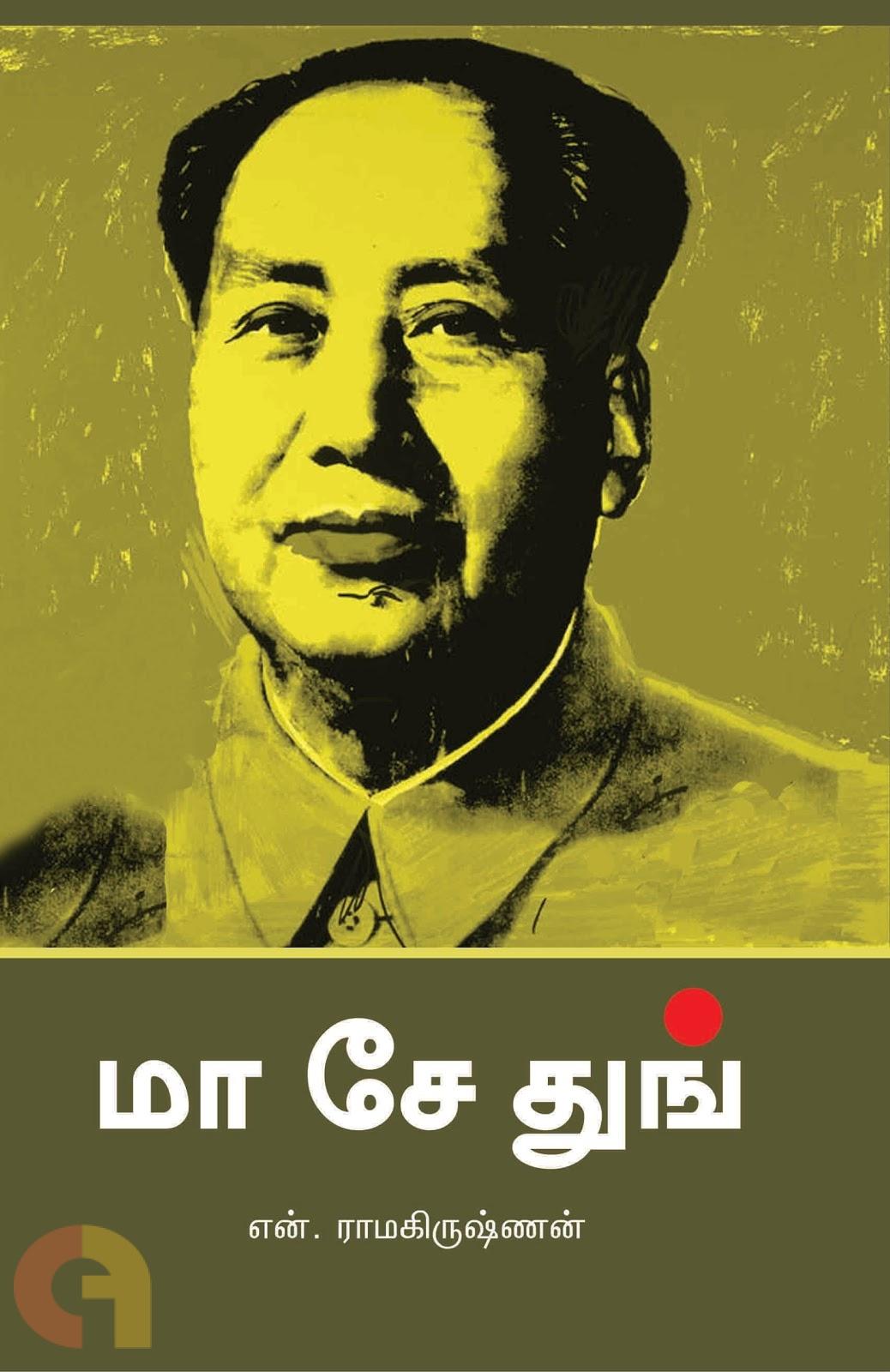 மா சே துங் (பாரதி புத்தகாலயம்)