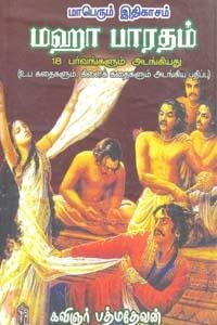 மாபெரும் இதிகாசம் மஹாபாரதம்