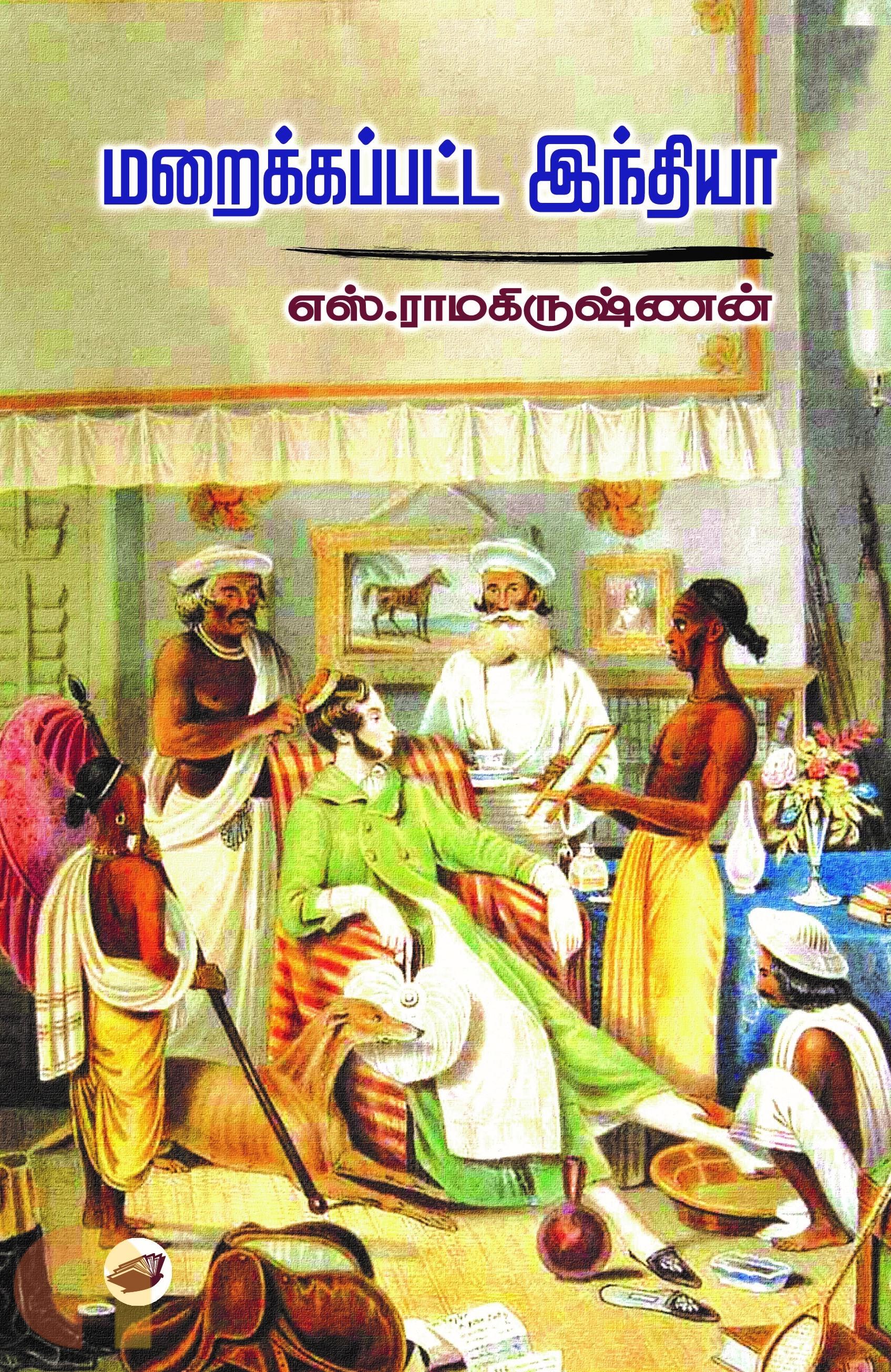 மறைக்கப்பட்ட இந்தியா (தேசாந்திரி)