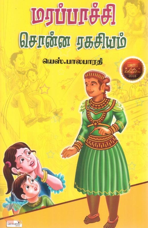 மரப்பாச்சி சொன்ன ரகசியம் (PB) | Buy Tamil ...