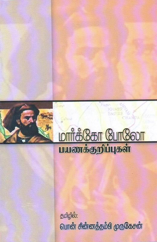 மார்க்கோ போலோ பயணக்குறிப்புகள்