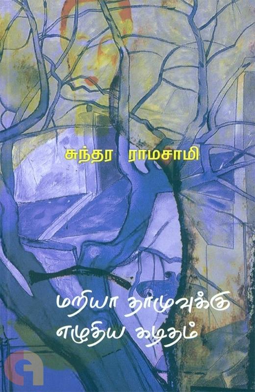 மரியா தாமுவுக்கு எழுதிய கடிதம்