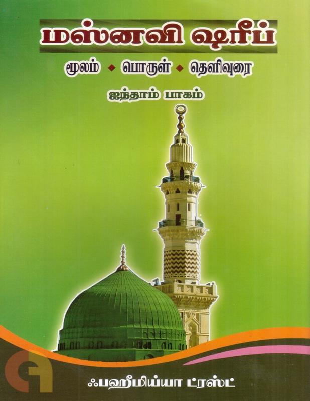 மஸ்னவி ஷரீப் (ஐந்தாம் பாகம்)