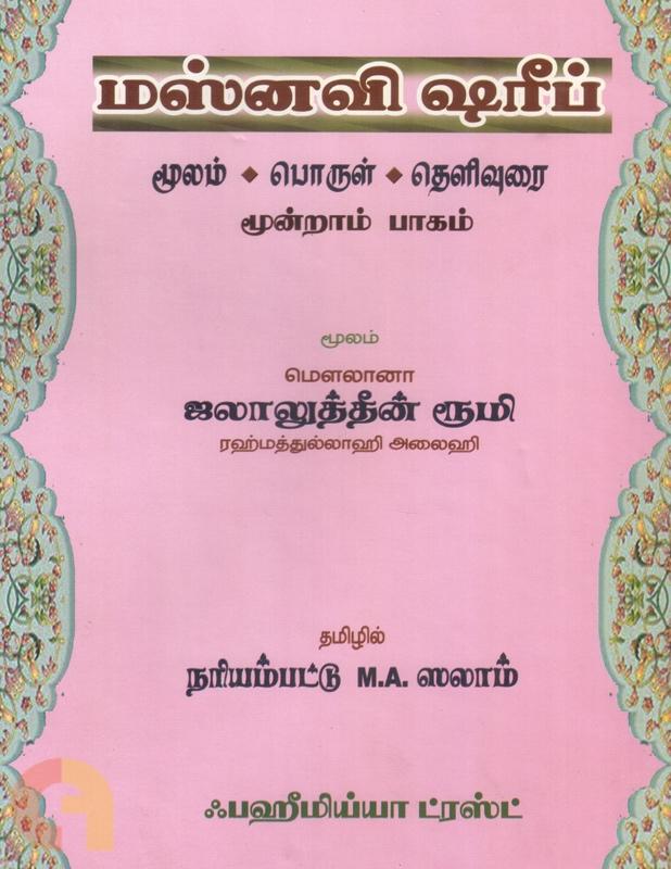 மஸ்னவி ஷரீப் (மூன்றாம் பாகம்)
