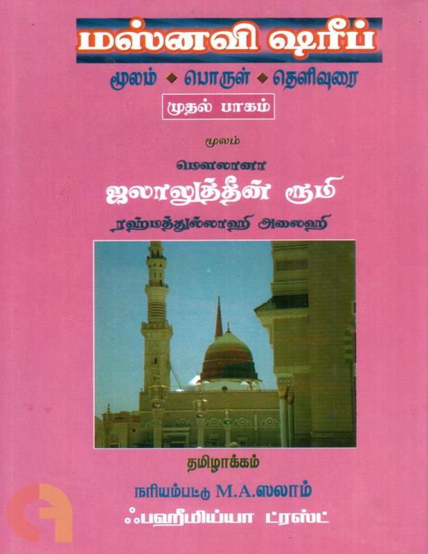 மஸ்னவி ஷரீப் (முதல் பாகம்)