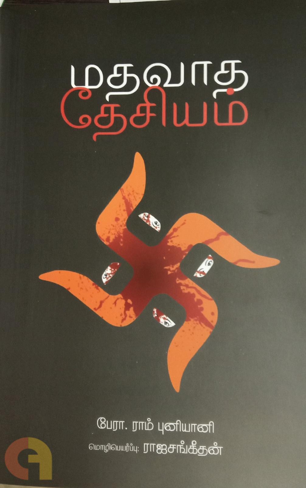 மதவாத தேசியம்