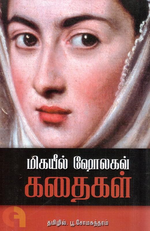 மிகயீல் ஷோலகவ் கதைகள்